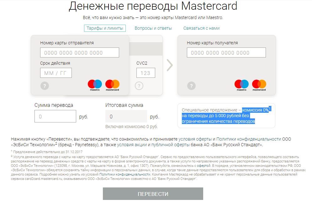 Денежные переводы с карты на карту без комиссии до конца 2017 года от MasterCard