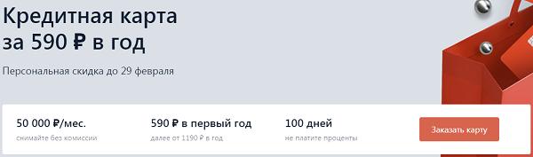 Кредитная карта 100 дней без процентов за 590 рублей