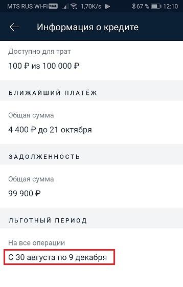 Альфа банк, 100 дней без процентов, когда гасить долг
