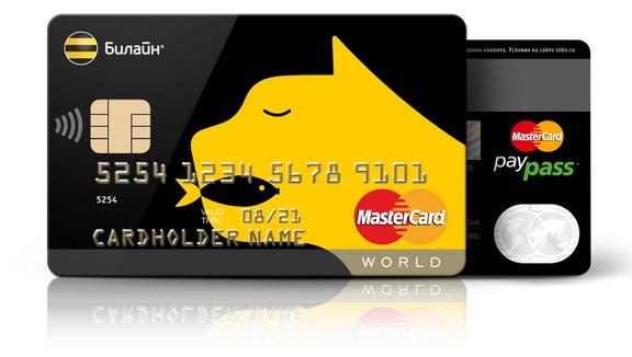 Именная карта Beeline MasterCard World PayPass