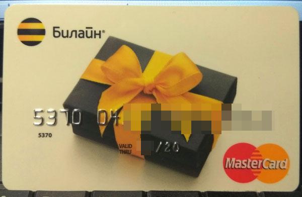 Неименная карта Beeline MasterCard