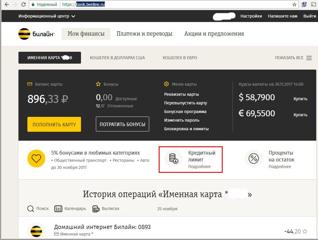Заказ кредитного лимита к карте Билайн