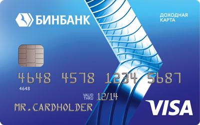 Бинбанк кредитные карты ярославль вклады самый дешевый потребительский кредит в каком банке уфы