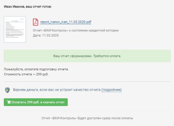 bki-control2.jpg (591×428)