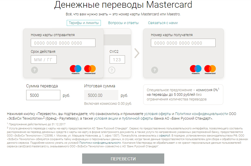 Перевод между картами MasterCard или Maestro по номеру карты без комиссии