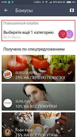 Добавлено отображение и выбор категорий повышенного кэшбэка в мобильное приложение Tinkoff