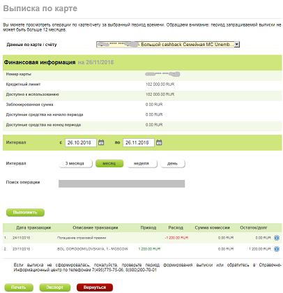 За страховку по кредитке ОТП-банка списывают 1200 рублей