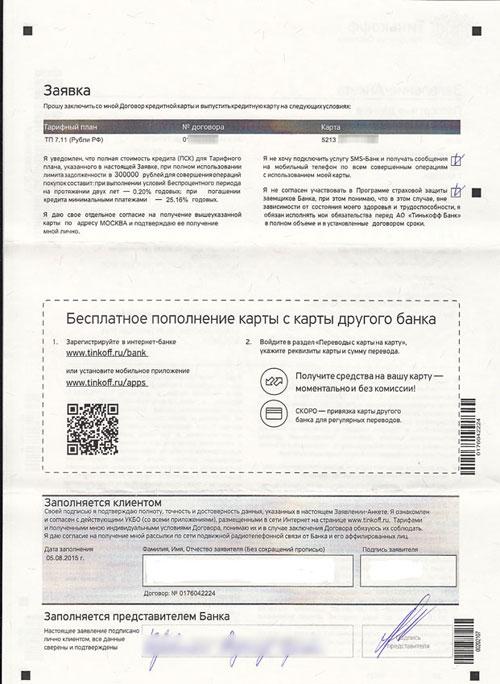 договор тинькофф кредитная карта