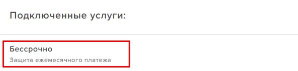 """Непрошенная услуга """"Защита платежа"""" по карте Халва"""