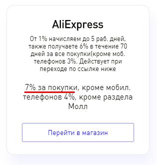 Кэшбэк в Aliexpress 7%