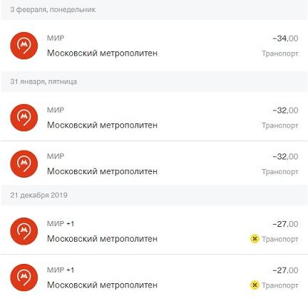 стоимость проезда по картам Мир в Московском метро