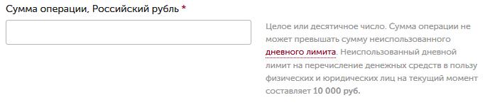 Дневной лимит на переводы в МКБ - 10000 рублей