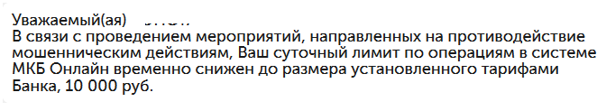 Лимит на операции снижен до 10000 рублей