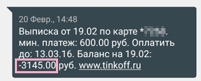 SMS мини-выписка Tinkoff Platinum