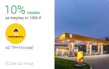 """Роснефть"