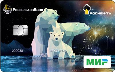 карта Россельхозбанк - Роснефть - Семейная команда - Белые медведи
