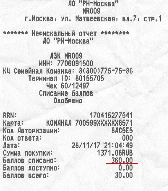 """Списание баллов """"Семейная команда"""""""