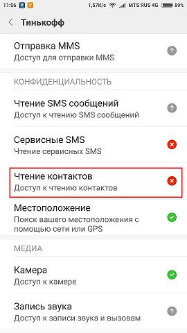 Запрет доступа к адресной книге для мобильного банка