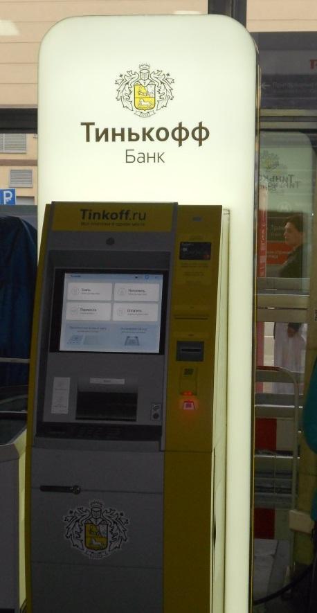 Банкомат банка Тинькофф на Курском вокзале