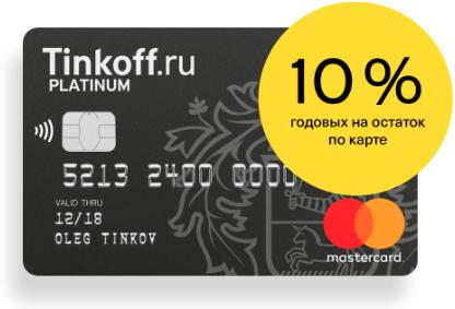 Почта банк заявка кредитная карта