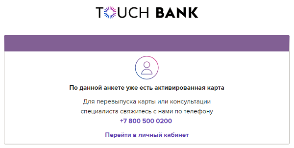 Дебетовая карта TouchBank