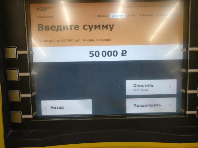 Банкомат Райффайзен - 150000 рублей