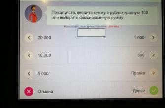 Банкомат Росбанка, лимит 200000 рублей