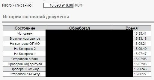 Перевод на 10 миллионов, банк Авангард
