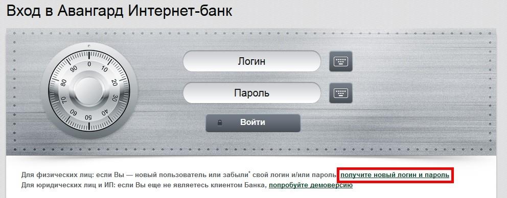 Первый вход в интернет-банк Авангард