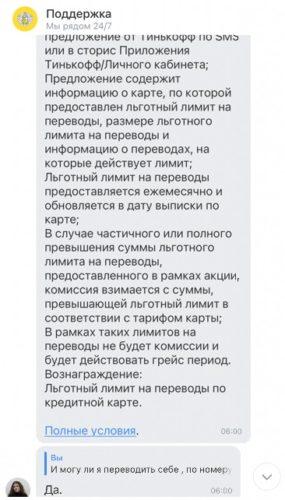 Индивидуальное предложение от Тинькофф по снятию наличных и переводов с кредитной карты без комиссии и в грейс