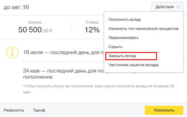Закрыть вклад в Тинькофф банке