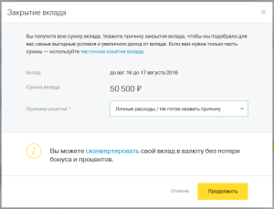 Заявка на закрытие вклада Тинькофф