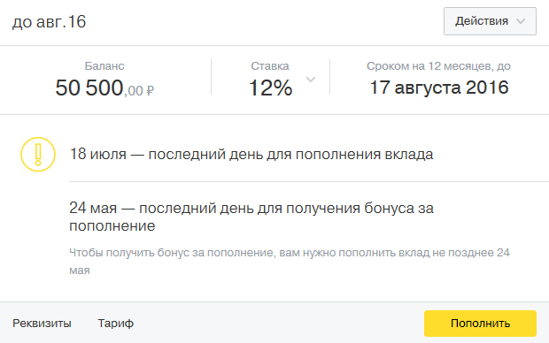 Вклад в Тинькофф банке