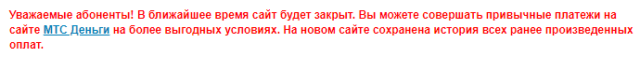 payment.mts.ru вместо pay.mts.ru