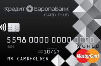 Карта Плюсов - Кредит Европа банк