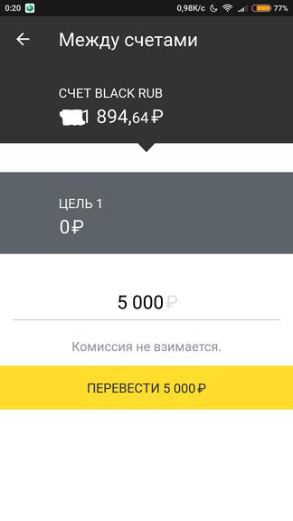 пополняем на 5000р
