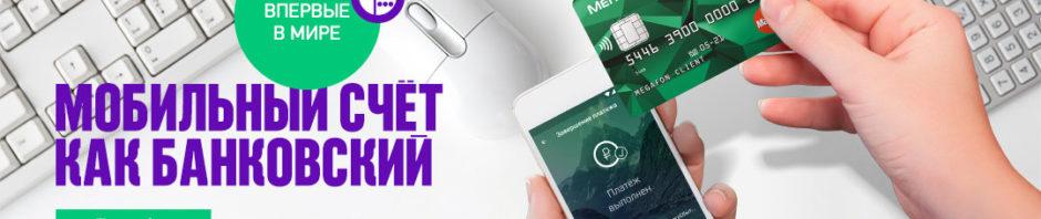 Мегафон банк и карта