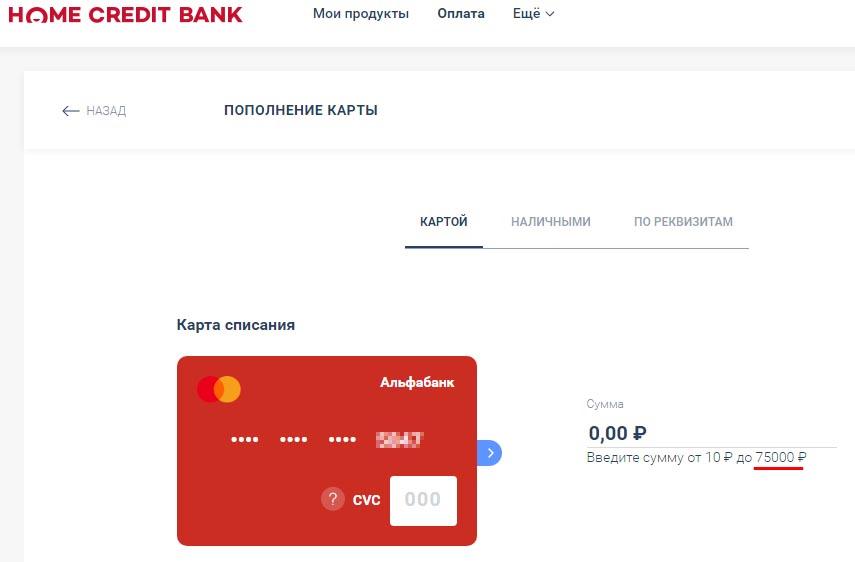 Пополнение карты Польза с карты другого банка