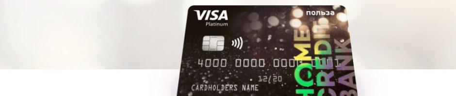 хоум кредит карта польза условия кредит наличными в сбербанке без справок и поручителей