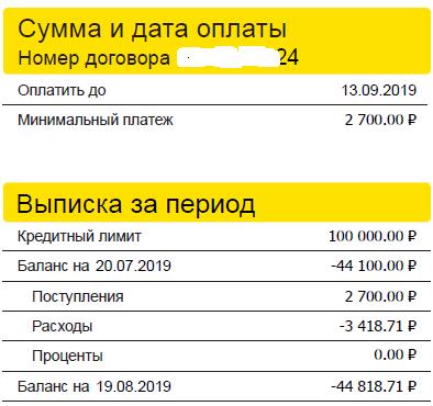 Кредитная карта Тинькофф, 120 дней без процентов, перевод баланса