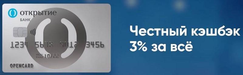opencard банка Открытие