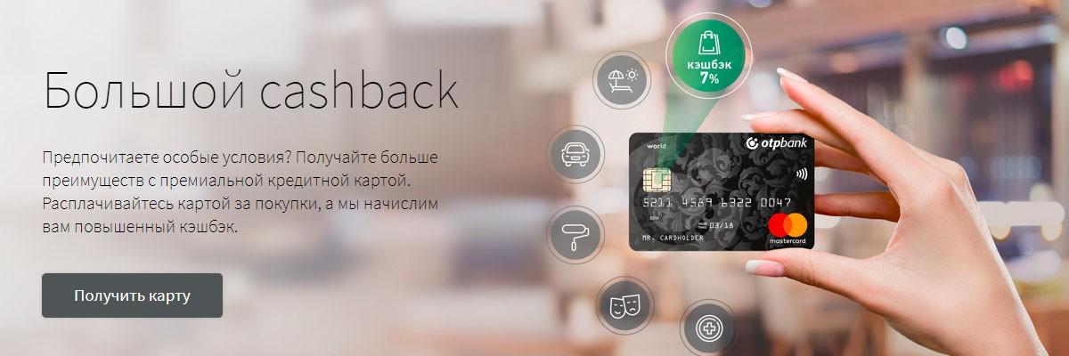Кредитная карта «Домашняя» ОТП Банка с кэшбэком на продукты: подробный обзор
