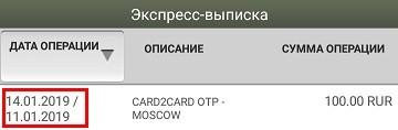 ОТП-банк, задержка при пополнении C2C