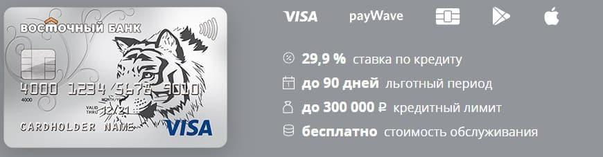 Кредитка Кэшбэк банка Восточный