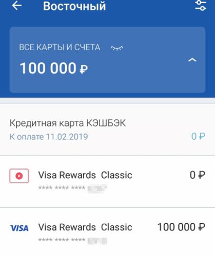 Мобильный банк, именная карта готова