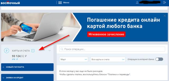 Интернет-банк Восточный