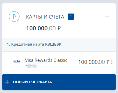 Перенос кредитного лимита на именную карту