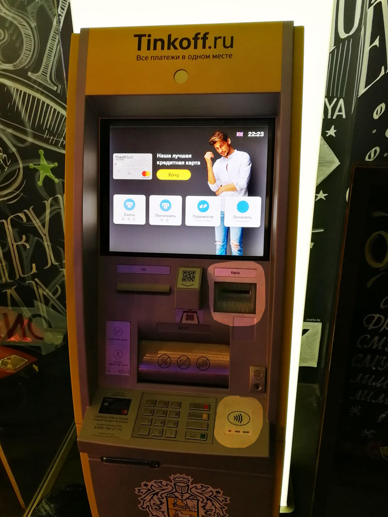 Играть в карты через банкомат карты на раздевание играть сейчас