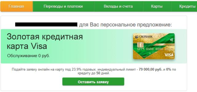 Персональное предложение кредитной карты Сбербанка пенсионеру