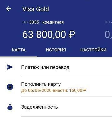пополнить карту VISA Gold